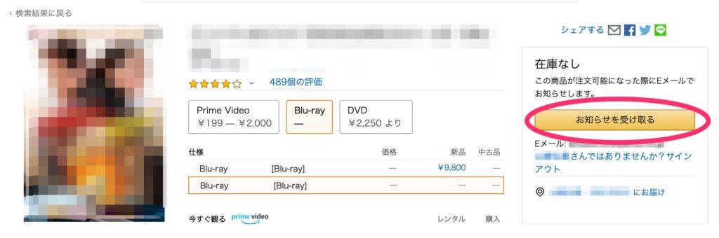 Amazon お知らせEメール