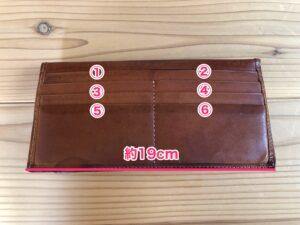 長財布 カード 横並び
